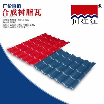 廠家直銷耐腐蝕廠房屋面用隔熱840型樹脂T型瓦 品質保證