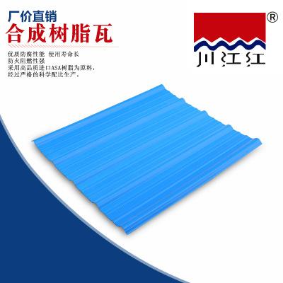 成都川江紅新型建材批發合成樹脂瓦平改坡別墅瓦 高品質