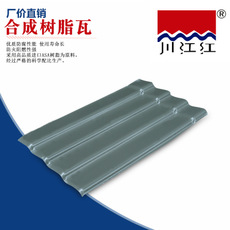 廠家批發高品質全新材料ASA合成樹脂瓦屋頂瓦別墅屋面瓦