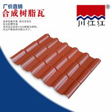 批發高品質合成樹脂瓦平改坡別墅瓦 川江紅新型建材廠價直銷